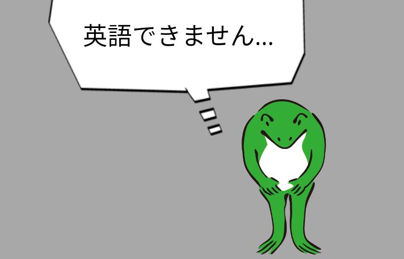 英語できません