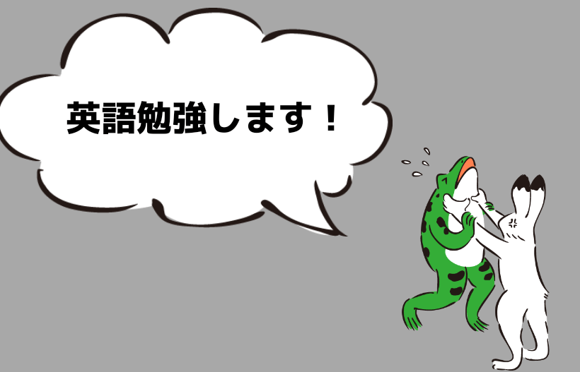 勉強します