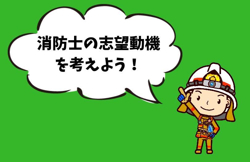 消防士の志望動機を考えよう
