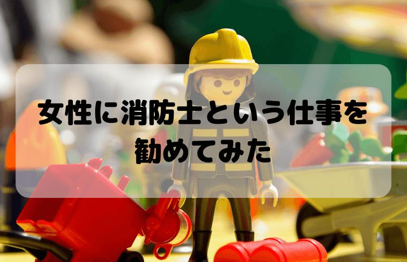 女性に消防士という仕事を 勧めてみた