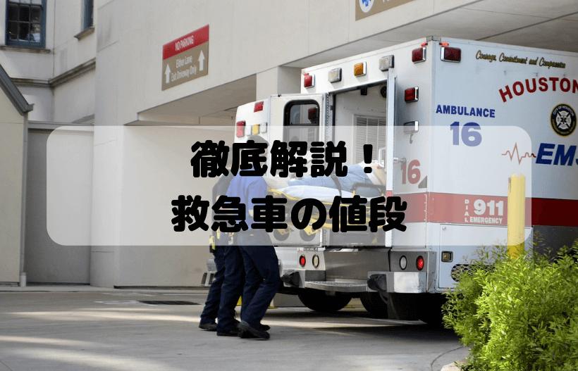 救急車の値段