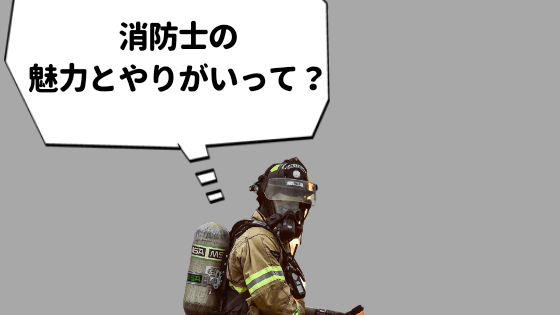 消防士のやりがいって?
