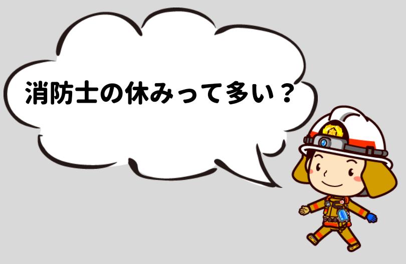 消防士の休み