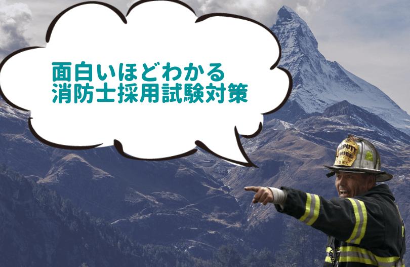 面白いほどわかる消防士採用試験対策